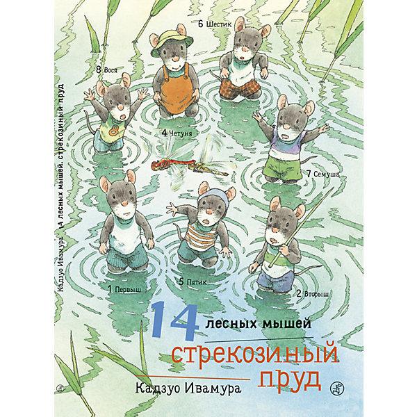 Купить Сказка 14 лесных мышей. Стрекозиный пруд, Ивамура К., Самокат, Россия, Унисекс