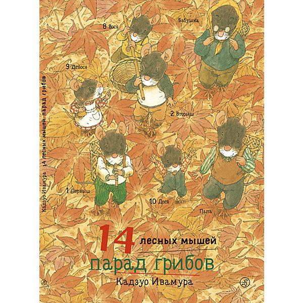 Самокат Сказка 14 лесных мышей. Парад грибов, Ивамура К.