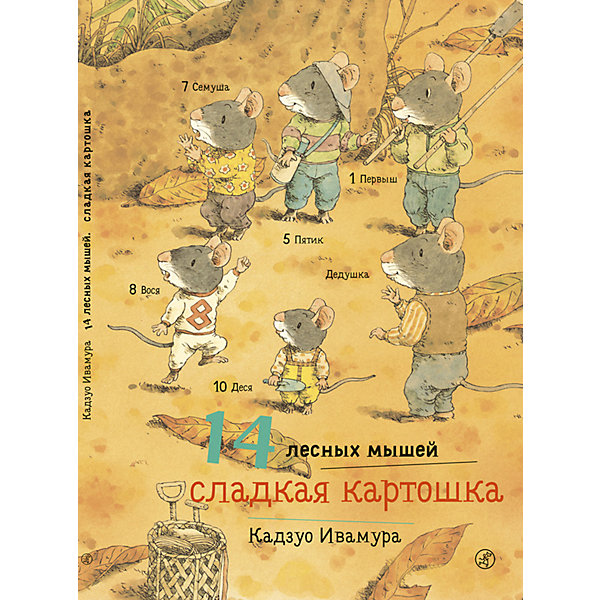 Купить Сказка 14 лесных мышей. Сладкая картошка, Ивамура К., Самокат, Россия, Унисекс