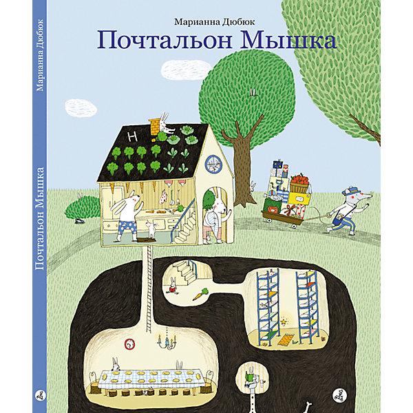 Самокат Книжка-картинка Почтальон Мышка, Дюбюк М.