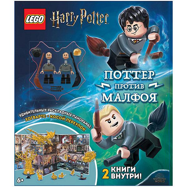 """Набор книг LEGO Harry Potter """"Дуэль Волшебников: Поттер против Малфоя"""" Набор книг LEGO Harry Potter """"Дуэль Волшебников: Поттер против М"""