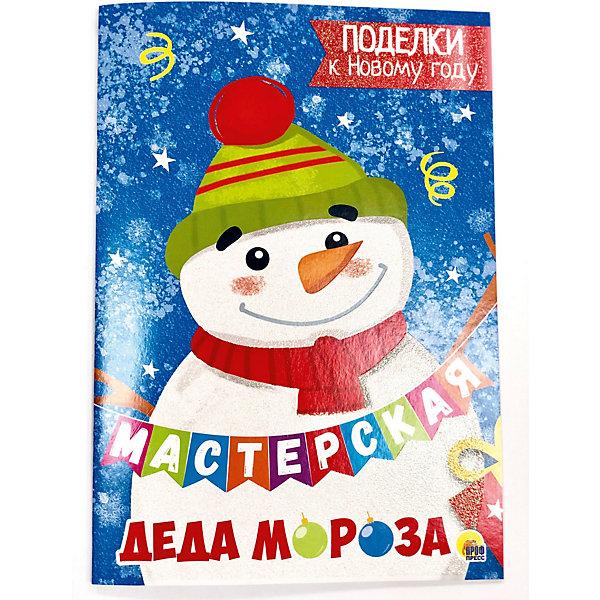 Проф-Пресс Мастерская Деда Мороза Подерки к Новому Году