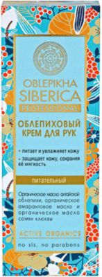 NaturaSiberica Крем для рук Natura Siberica Облепиховый, 75 мл chi luxury black seed oil curl defining cream gel