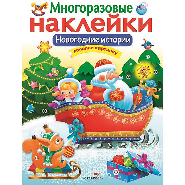 Стрекоза Многоразовые наклейки Новогодние истории стрекоза многоразовые наклейки в гостях у дедушки мороза