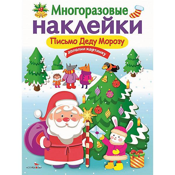 Стрекоза Многоразовые наклейки Письмо Деду Морозу стрекоза многоразовые наклейки в гостях у дедушки мороза