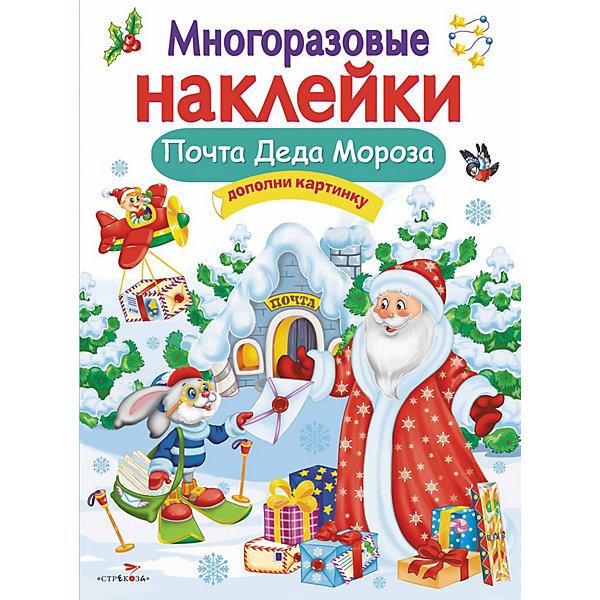 Стрекоза Многоразовые наклейки Почта Деда Мороза стрекоза многоразовые наклейки в гостях у дедушки мороза