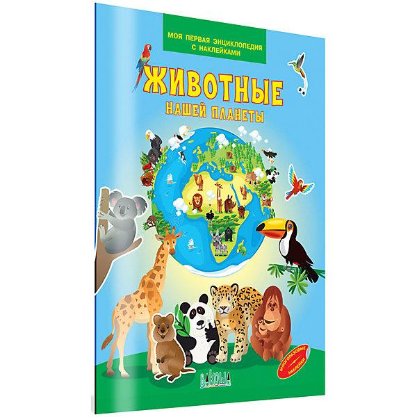 Вакоша Моя первая энциклопедия с наклейками Животные нашей планеты барсотти э царство животных моя первая энциклопедия с наклейками