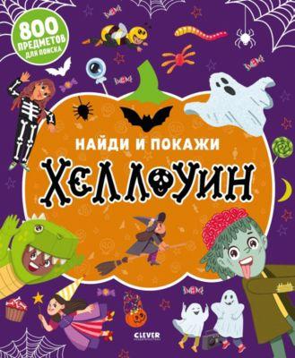 clever книга найди и покажи малыш зима попова е Clever Книга с заданиями Найди и покажи. Хеллоуин