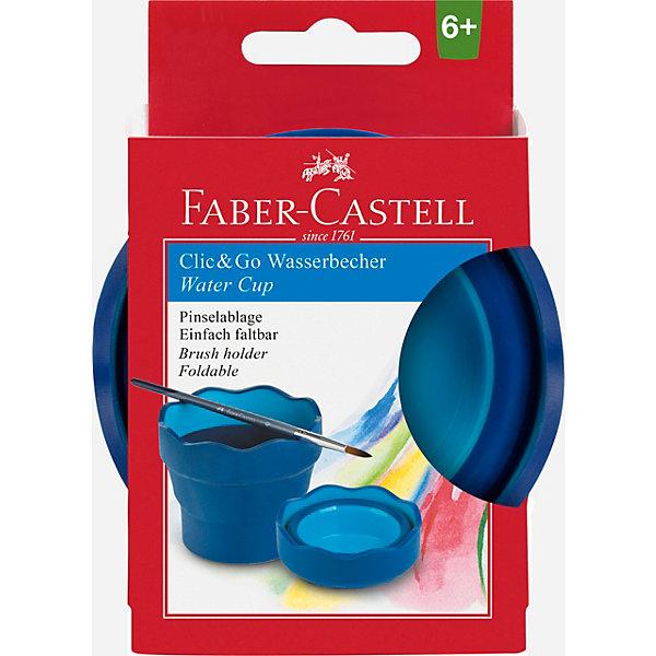 Стакан для воды Faber Castell Clic&Go, синий