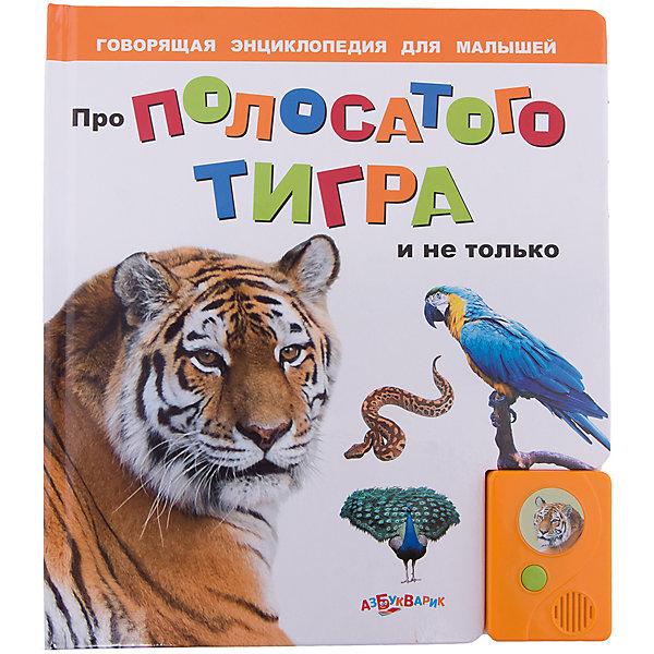 Азбукварик Азбукварик Про полосатого тигра и не только. Серия Говорящая энциклопедия для малышей азбукварик книга про веселого дельфина и не только говорящая энциклопедия для малышей