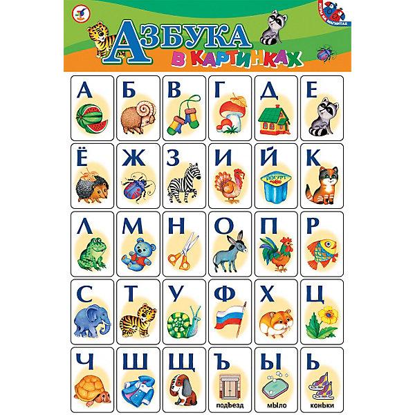 Дрофа-Медиа Магнитная азбука в картинках, Дрофа-Медиа азбука на магнитах 44 котенка