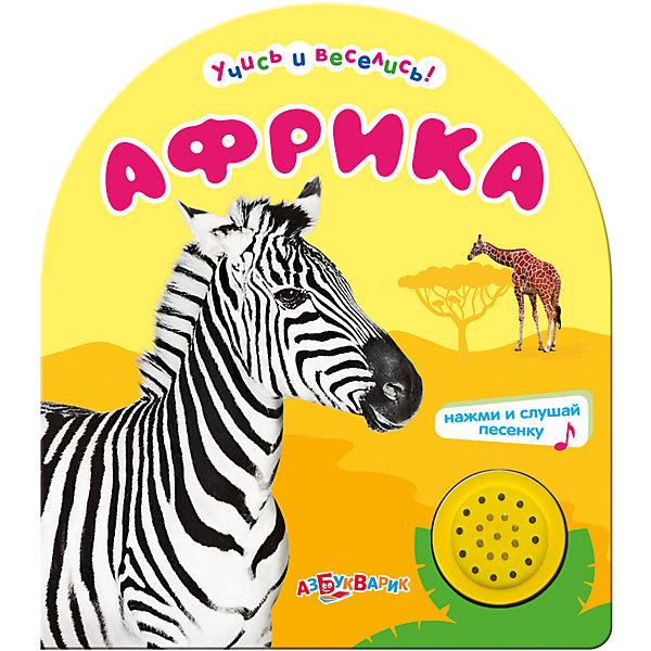 Азбукварик Африка. Серия