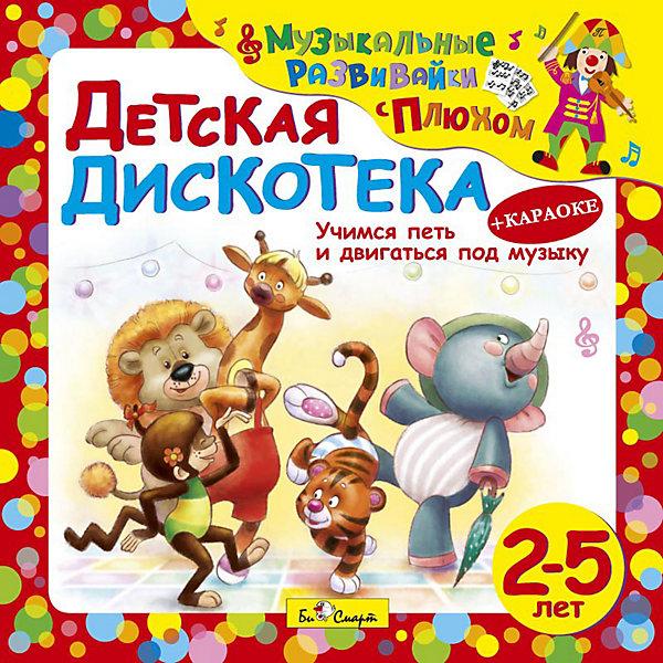 Би Смарт Би Смарт CD. Детская дискотека. би смарт cd диск сборник песен владимира шаинского а я играю на гармошке