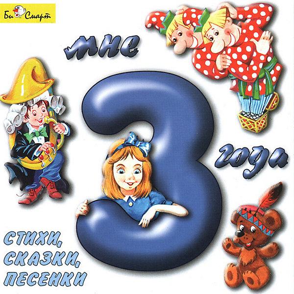 купить Би Смарт Би Смарт CD. Мне 3 года (стихи, сказки, песенки) по цене 192 рублей