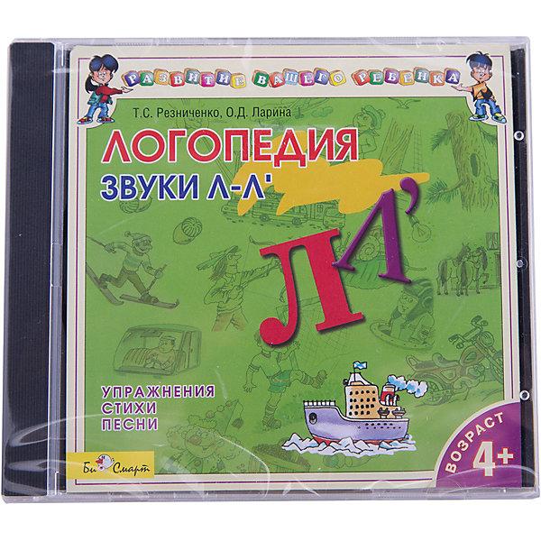 Би Смарт Би Смарт CD. Логопедия. Говорим правильно. Л