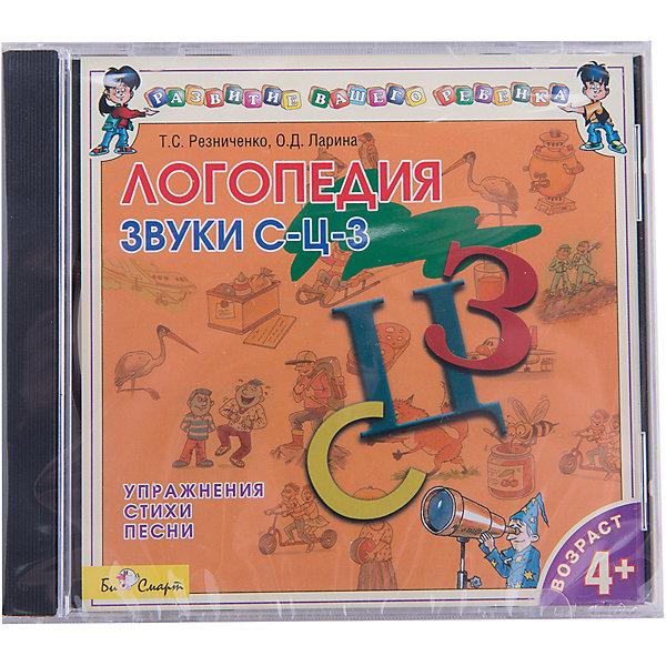 Би Смарт Би Смарт CD. Логопедия. Говорим правильно. С-Ц-З
