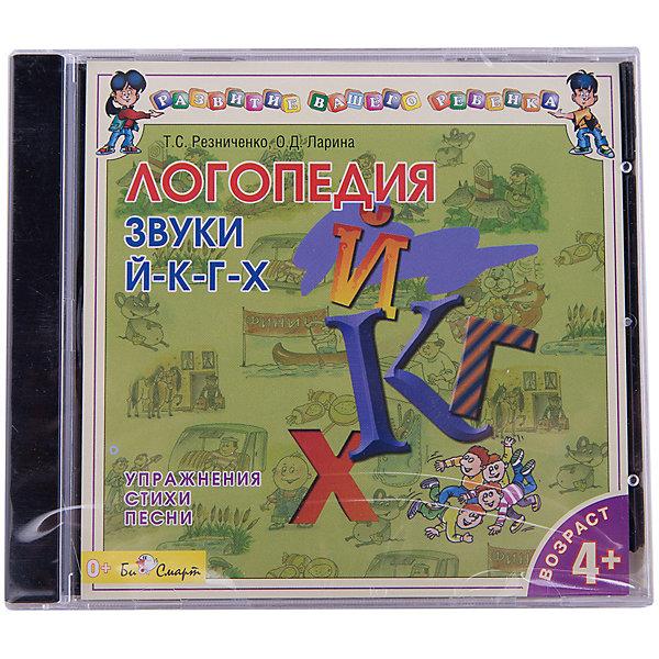 Би Смарт Би Смарт CD. Логопедия. Говорим правильно. Й-К-Г-Х