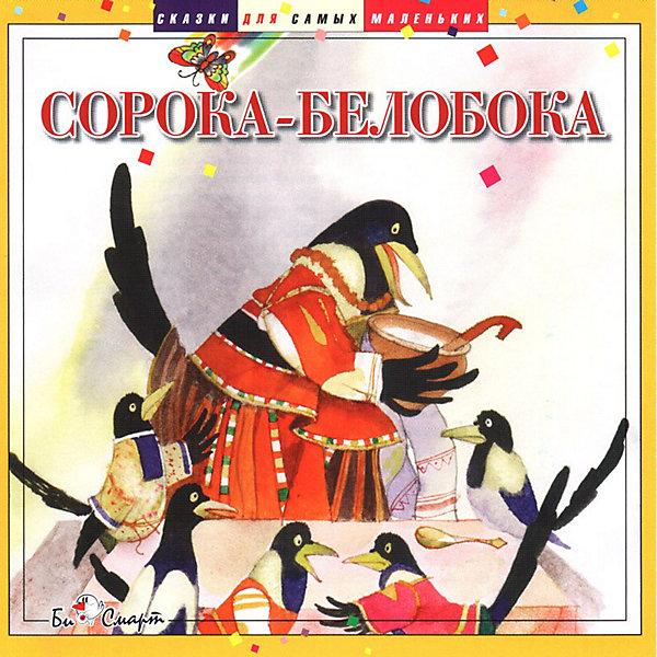 Би Смарт CD. Сорока-Белобока