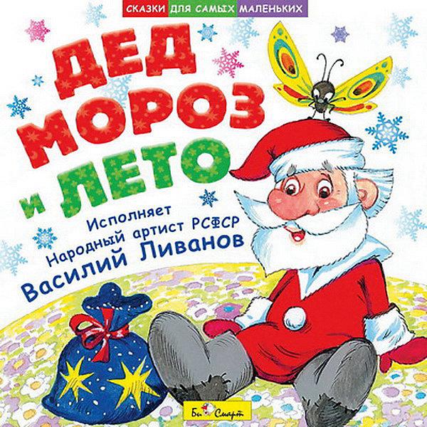 Би Смарт CD. В.Ливанов.Дед мороз и лето. джиган – дни и ночи cd