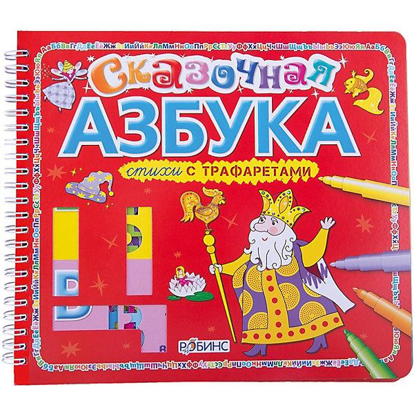 Стихи с трафаретами Сказочная азбукаАзбуки<br>Наша серия «Стихи с трафаретами» - это:<br>- целая коллекция удивительных трафаретов, по которым ваш ребёнок сможет рисовать свои собственные картины<br>- развитие творческих способностей и воображения<br>- весёлые обучающие стихи<br>- изучение алфавита и формирование первых навыков чтения во время игры<br>- помощь в развитии мелкой моторики<br>- удобный формат<br>Состав серии: «Сказочная азбука», «Праздничная азбука», «Цветофор», «Считалка-рисовалка».<br>Формат – 20 стр., 233х208, картон, пружина<br>Ширина мм: 12; Глубина мм: 235; Высота мм: 210; Вес г: 275; Возраст от месяцев: 36; Возраст до месяцев: 60; Пол: Унисекс; Возраст: Детский; SKU: 2397488;