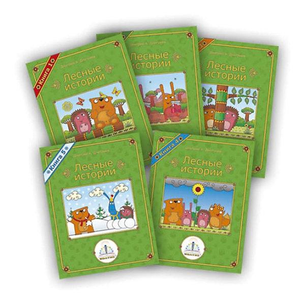 цена на Знаток Набор книг для говорящей ручки Знаток Лесные истории