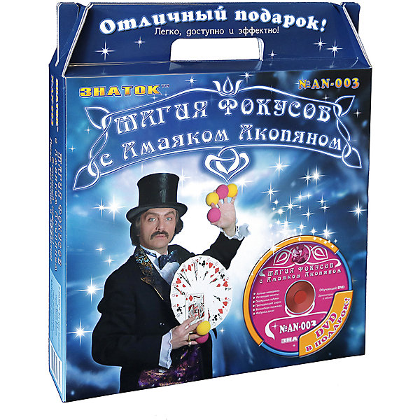 Знаток Синий набор Магия фокусов с Амаяком Акопяном с видеокурсом большой набор фокусника 45 фокусов piatnik 780547n