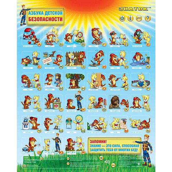 Знаток Электронный звуковой плакат Азбука Детской Безопасности электронный звуковой плакат знаток весёлый зоопарк pl 06 zoo