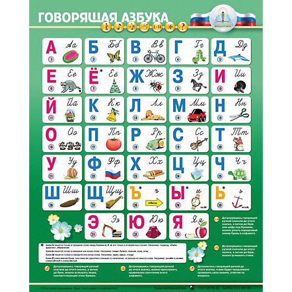 Знаток Электронный звуковой плакат Говорящая Азбука электронный звуковой плакат знаток весёлый зоопарк pl 06 zoo