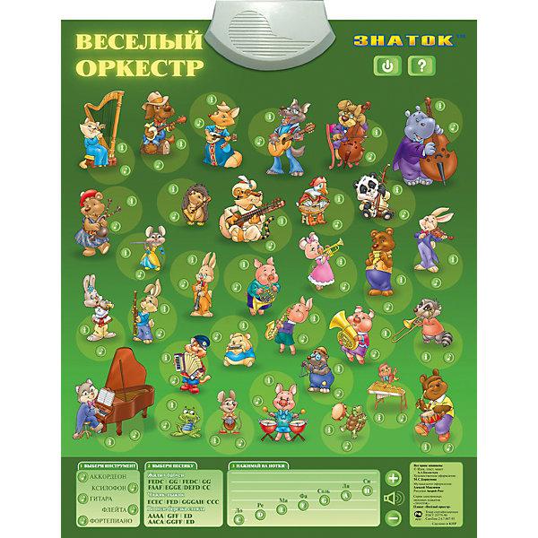 Знаток Электронный звуковой плакат Веселый оркестр электронный звуковой плакат знаток весёлый зоопарк pl 06 zoo