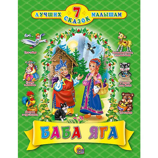 Купить проф-Пресс 7 сказок. Баба-яга (2408526) в Москве, в Спб и в России