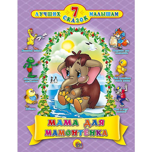 художественные книги детиздат книжка мультсказка чьи в лесу шишки Проф-Пресс Сборник 7 сказок Мама для мамонтенка
