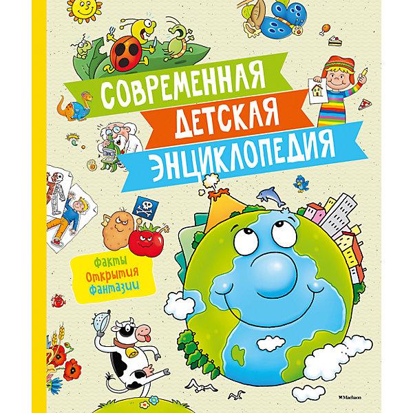 Купить современная детская энциклопедия (2411725) в Москве, в Спб и в России