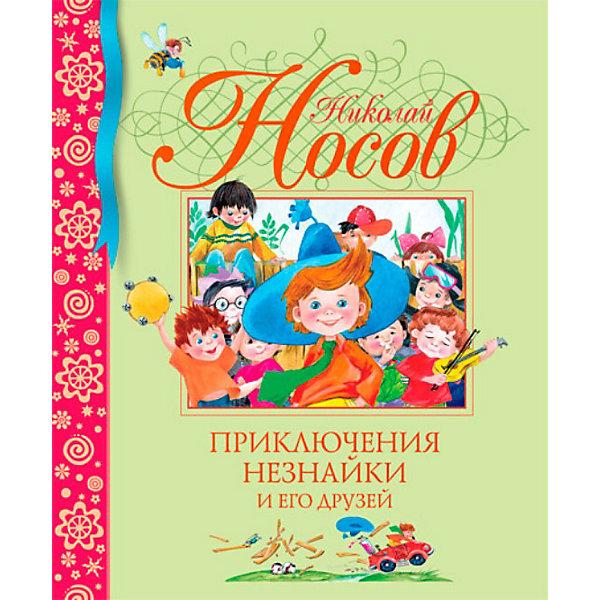 Махаон Приключения Незнайки и его друзей, Н.Н. Носов