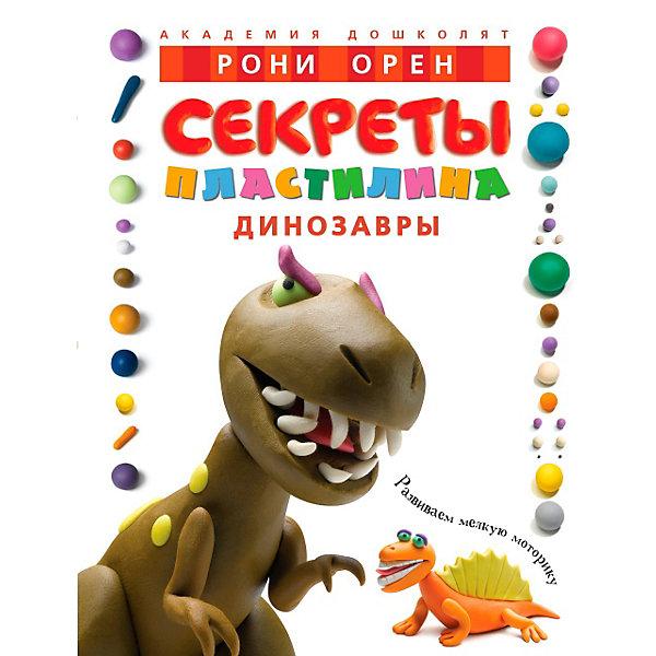 Секреты пластилина. Динозавры, Рони ОренЛепка<br>Автор книги Рони Орен известен в мире не только как талантливый мультипликатор, но и как блестящий педагог, имеющий многолетний опыт работы с детьми. Методика Рони Орена получила признание и широко используется в разных странах. Придуманные и созданные им яркие и неповторимые образы помогают детям осваивать искусство лепки, развивать мелкую моторику, речь и эстетический вкус. Пластилиновый мир и истории Рони Орена – это безграничные возможности развития детской фантазии и ее воплощения. Любознательные малыши с удовольствием отправятся в увлекательное путешествие и познакомятся с динозаврами. Они научатся экспериментировать, самостоятельно подбирать нужный цвет пластилина и легко работать с большим количеством деталей.<br>Страниц: 56<br>Формат: 235x310<br>Переплет: Переплет<br>Ширина мм: 320; Глубина мм: 245; Высота мм: 9; Вес г: 486; Возраст от месяцев: 48; Возраст до месяцев: 96; Пол: Унисекс; Возраст: Детский; SKU: 2411788;