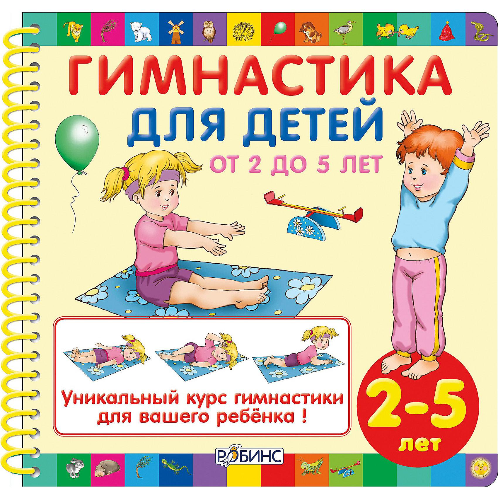 Гимнастика для детей от 2 до 5 (Робинс)