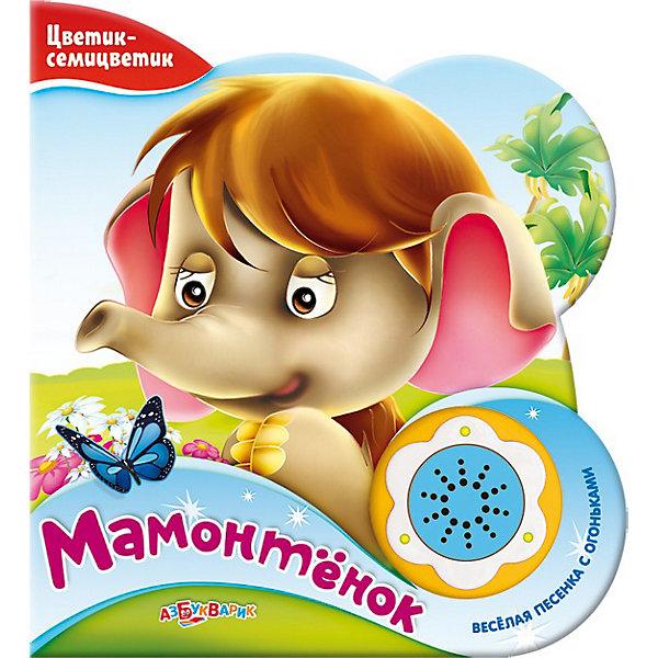 Азбукварик Мамонтёнок. Серия