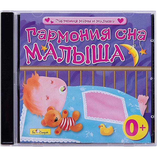 Купить би Смарт CD. Гармония сна малыша (0+) (2449482) в Москве, в Спб и в России