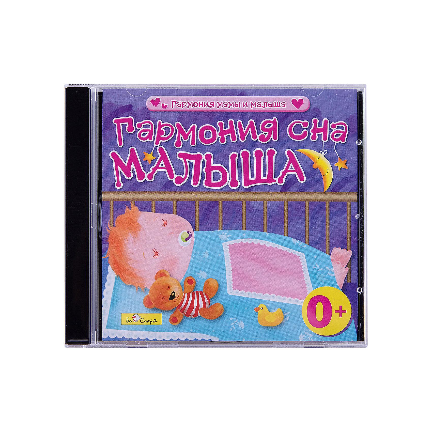 Би Смарт CD. Гармония сна малыша (0+)