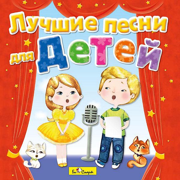 Би Смарт Би Смарт CD. Лучшие песни для детей