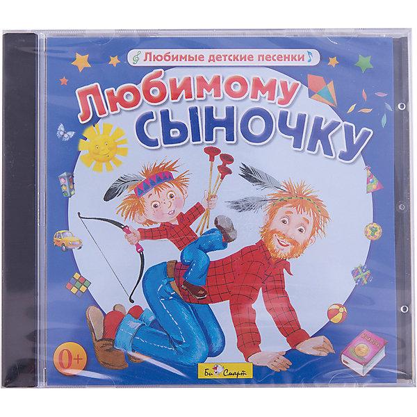 Би Смарт Би Смарт CD. Любимому сыночку би смарт cd диск сборник песен владимира шаинского а я играю на гармошке