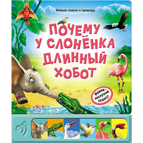 """Фотография товара книга с 6 кнопками """"Почему у слонёнка длинный хобот?"""" (2450930)"""