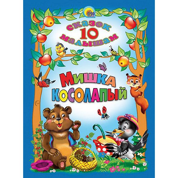 Сборник 10 сказок малышам
