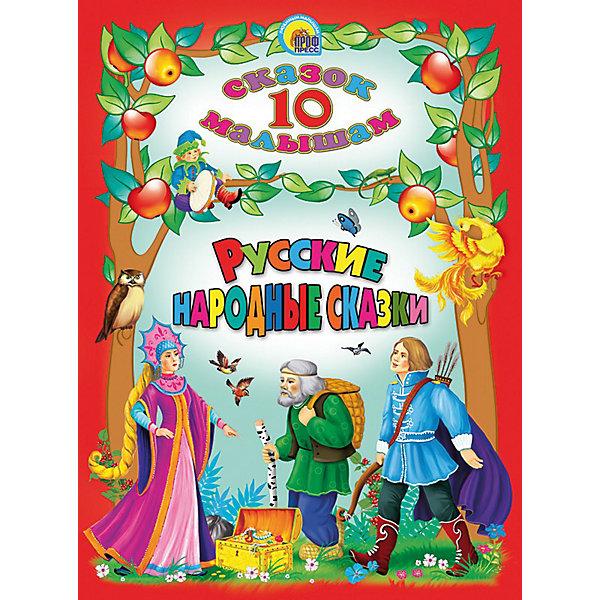 Проф-Пресс Сборник 10 сказок малышам Русские народные сказки