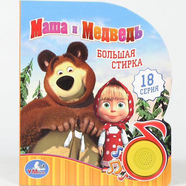 """Купить книга с 1 кнопкой """"Большая стирка"""", Маша и Медведь (2545492) в Москве, в Спб и в России"""