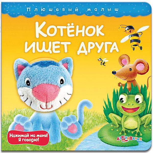 Азбукварик Котёнок ищет друга. Серия Плюшевый малыш обучающая книга азбукварик я прекрасная принцесса 9785490001553