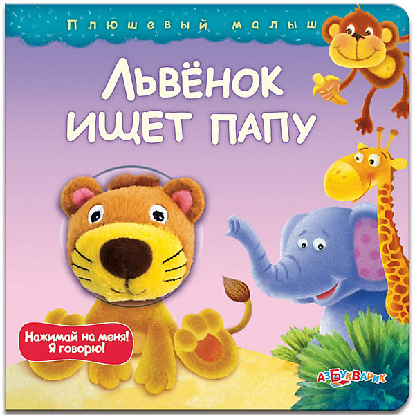 Азбукварик Львёнок ищет папу, серия