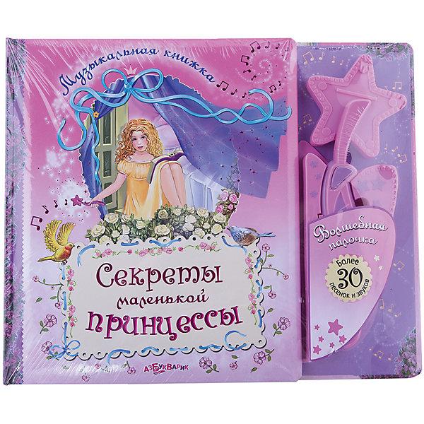 Азбукварик Секреты маленькой принцессы. Караоке для малышей. Серия Музыкальная книга-игра обучающая книга азбукварик как стать большим 9785402002517