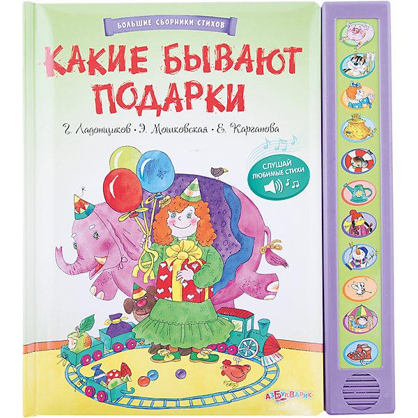 Азбукварик Книга с 11 кнопками Какие бывают подарки леонид яхнин какие бывают дома