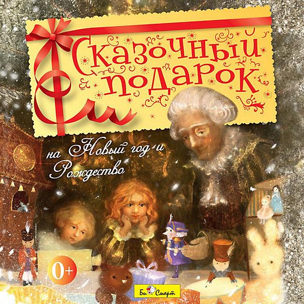 Купить би Смарт CD. Сказочный подарок (На Новый год и Рождество) (2580830) в Москве, в Спб и в России