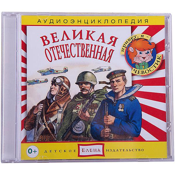 """Фотография товара аудиоэнциклопедия """"Великая Отечественная"""", CD (2580832)"""